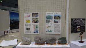 フェアへの出展パネルと岩石標本