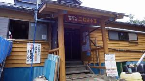 三伏峠小屋