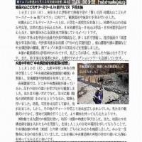大鹿村中央構造線博物館たより65号