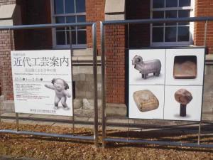 所蔵作品展 近代工芸案内 - 名品選による日本の美