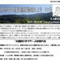 大鹿村中央構造線博物館たより72号