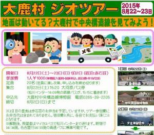 大鹿村ジオツアー2015
