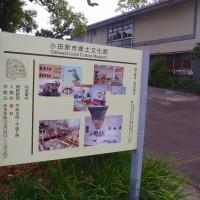 小田原市郷土文化館