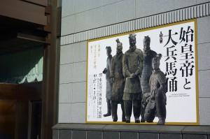 特別展「始皇帝と大兵馬俑」