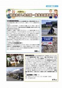 大鹿村の地域おこし協力隊・集落支援員ニュース 2015年7月p1