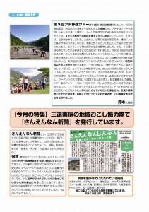 大鹿村の地域おこし協力隊・集落支援員ニュース 2015年7月p2