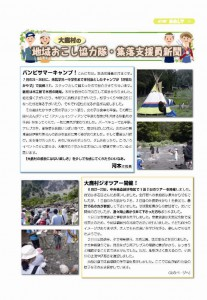 大鹿村の地域おこし協力隊・集落支援員ニュース 2015年9月p1