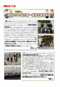 大鹿村の地域おこし協力隊・集落支援員ニュース 2015年11月p1