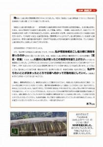 大鹿村の地域おこし協力隊・集落支援員ニュース 2015年11月p2