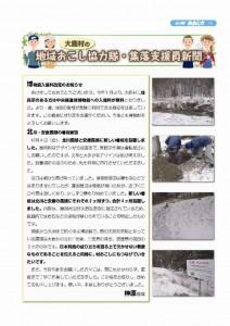 大鹿村の地域おこし協力隊・集落支援員ニュース 2016年1月p1