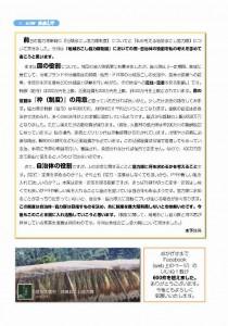 大鹿村の地域おこし協力隊・集落支援員ニュース 2016年1月p2