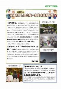 大鹿村の地域おこし協力隊・集落支援員ニュース 2016年3月p1