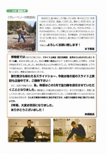 大鹿村の地域おこし協力隊・集落支援員ニュース 2016年3月p2
