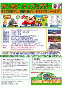 A-kaisei_dr_01_poster