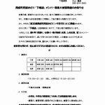 開成町阿波踊り「下嶋連」メンバー募集&練習開催のお知らせ