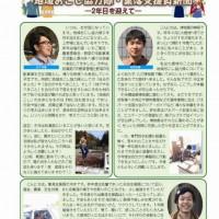 大鹿村の地域おこし協力隊・集落支援員ニュース2015年4月