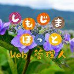 web管理人 榊原