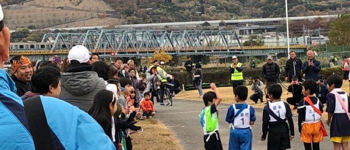 2018年12月2日(日)開成水辺公園にて駅伝大会