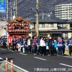 2019年1月19日(土) 山車行列祭
