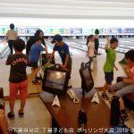 2019年6月1日 下島子ども会 ボーリング大会