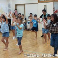 下島自治会 阿波踊り練習