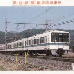 開成駅開業記念乗車券